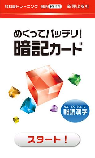 教科書トレーニング 国語3年 難読漢字暗記カード