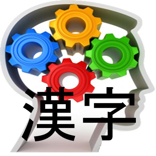 Brain Learnin' Kanji 教育 App LOGO-APP試玩