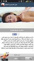 Screenshot of طرق المساج و التدليك