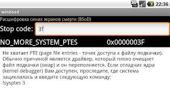 Screenshot of win bsod