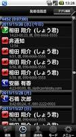 Screenshot of Touch Contact