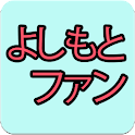 よしもとファン!(吉本芸人ブログ ビューア) icon