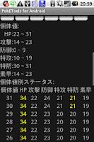 Screenshot of ポケモ○のツール