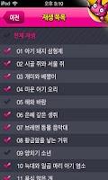 Screenshot of 퐁! 구연동화오디오북 (20편)