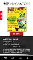 Screenshot of マガストア 電子雑誌書店