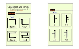 Screenshot of Learn Korean 2 - Free