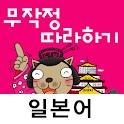 일본어 무작정 따라하기 icon