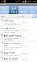 Screenshot of 병원찾기 앱으로 병원/약국 찾고! 신규개원 필수 앱