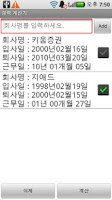 Screenshot of Career Calculater 경력계산기
