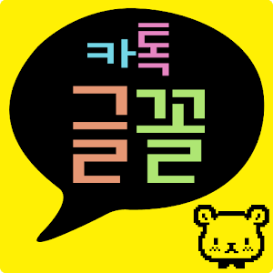카톡글꼴_Rix꼬마친구들 For PC / Windows 7/8/10 / Mac – Free Download