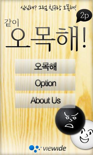 玩解謎App|오목해! 2P免費|APP試玩
