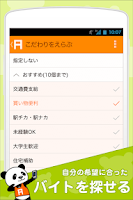 Screenshot of フロムエーで短期・高収入のバイト探し fromA navi