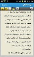 Screenshot of حج - Hajj