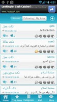 Screenshot of Loool نكت