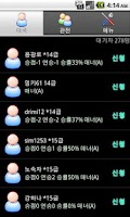 Screenshot of 바둑월드 - 온라인대국