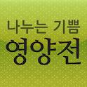 나누는 기쁨 영양전 icon