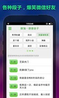 Screenshot of Wechat+