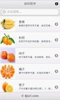 Screenshot of 食物营养