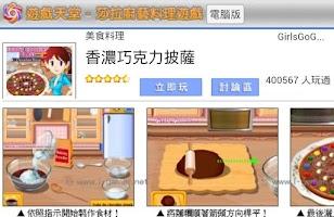 Screenshot of 莎拉廚藝料理遊戲