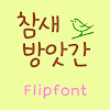 GFMill Korean Flipfont