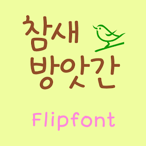 Cover art GFMill Korean Flipfont
