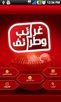 Screenshot of غرائب وطرائف