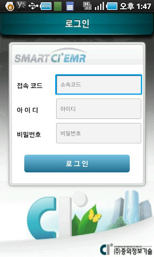 SmartPhone EMR