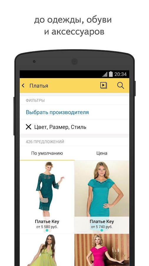 Yandex.Market Screenshot 1