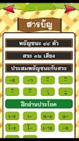 Screenshot of แบบฝึกอ่านภาษาไทย ประสมสระ