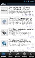 Screenshot of Insomnia.gr