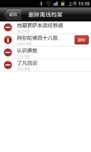 【免費教育App】認識佛教(有聲書)-APP點子