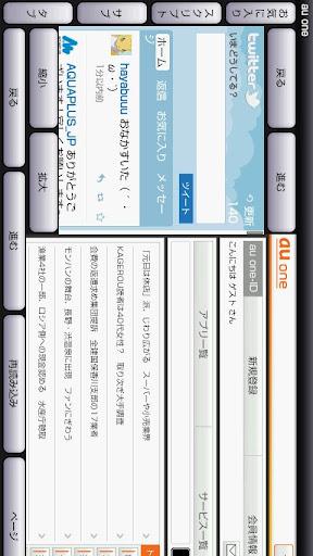 ぶらうざ++ License
