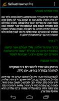 Screenshot of Sefirat Haomer