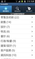 Screenshot of Job852 香港人才網