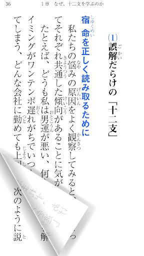 【十二支の読み方】電子書籍・本・運命・話題の本・売れ筋