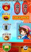 Screenshot of Marie sushi shop