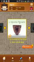 Screenshot of 한국사의달인(한능검대비한국사요약정리)
