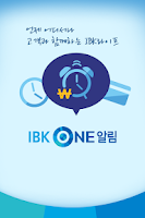 Screenshot of IBK ONE알림