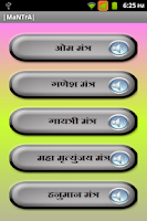 Screenshot of Mantra Of All Indian Gods
