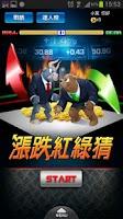 Screenshot of 元富證券財經APP