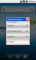 Screenshot of Справочник кодов демо