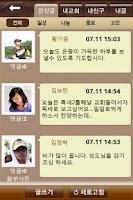 Screenshot of 밀알톡(크리스찬소셜커뮤니티)