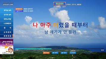 Screenshot of 뮤직섬 MR 노래방