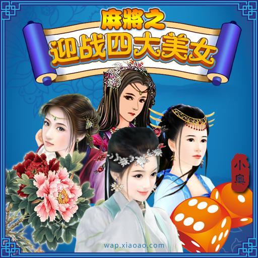 超级麻将/超級麻將 china mahjong 解謎 App LOGO-APP開箱王