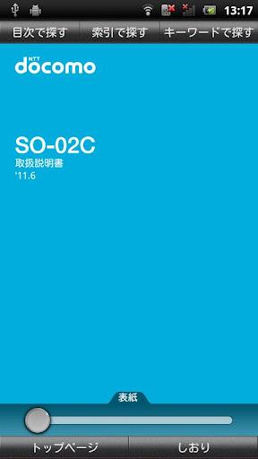 SO-02C 取扱説明書