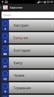Screenshot of Все коды регионов
