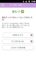 Screenshot of Japanese Quiz (JLPT N1-N5)
