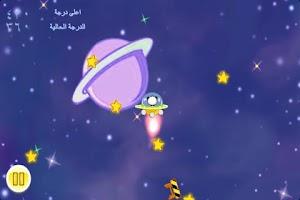Screenshot of باندا الفضاء