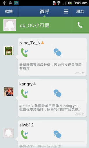 微呼 Weibo Call
