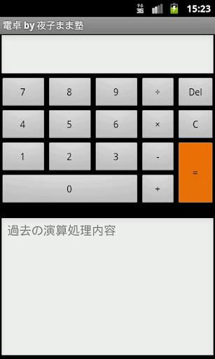 電卓 by 夜子まま塾